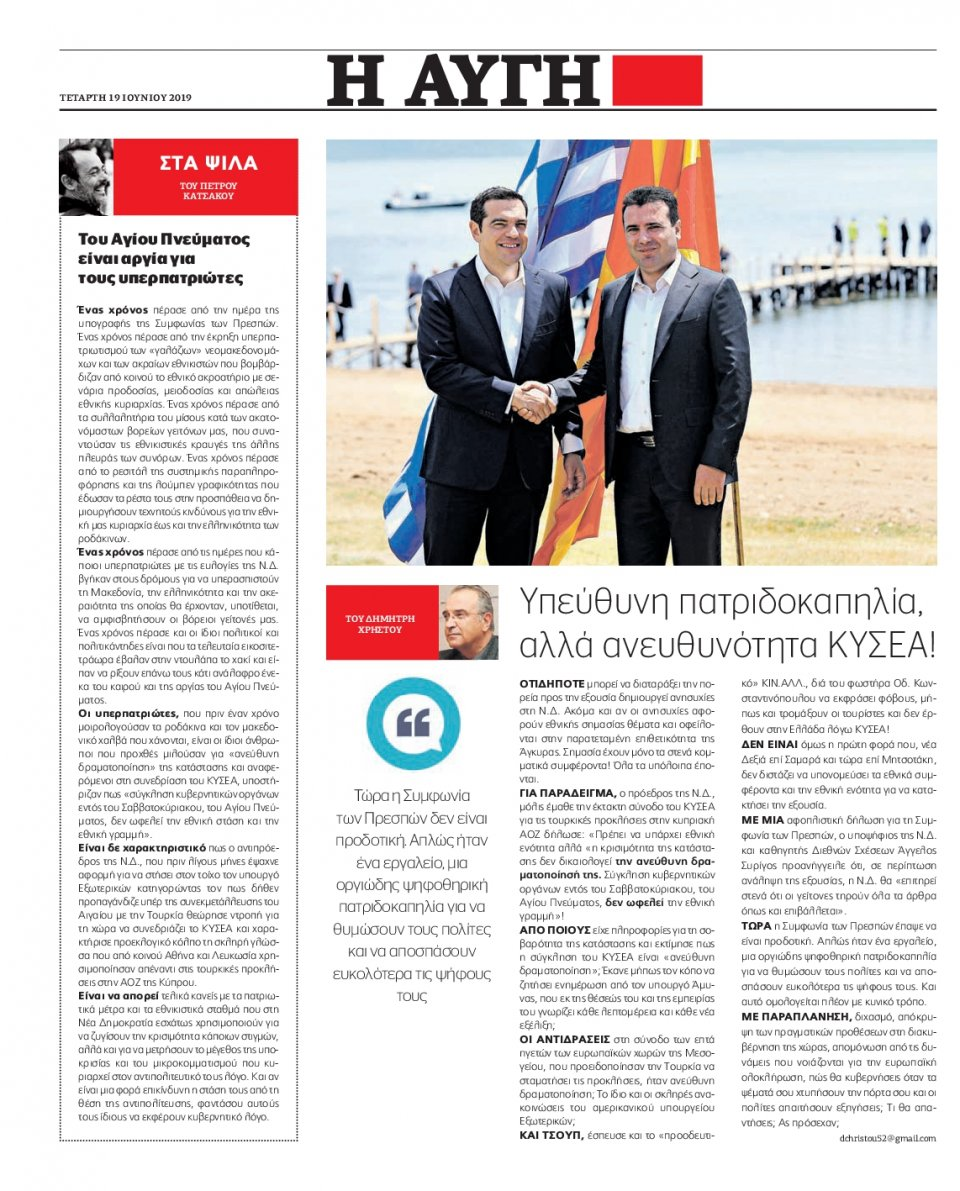 Οπισθόφυλλο Εφημερίδας - ΑΥΓΗ - 2019-06-19