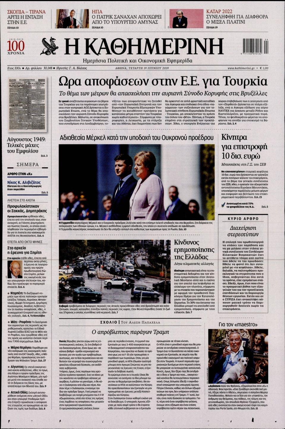 Πρωτοσέλιδο Εφημερίδας - ΚΑΘΗΜΕΡΙΝΗ - 2019-06-19