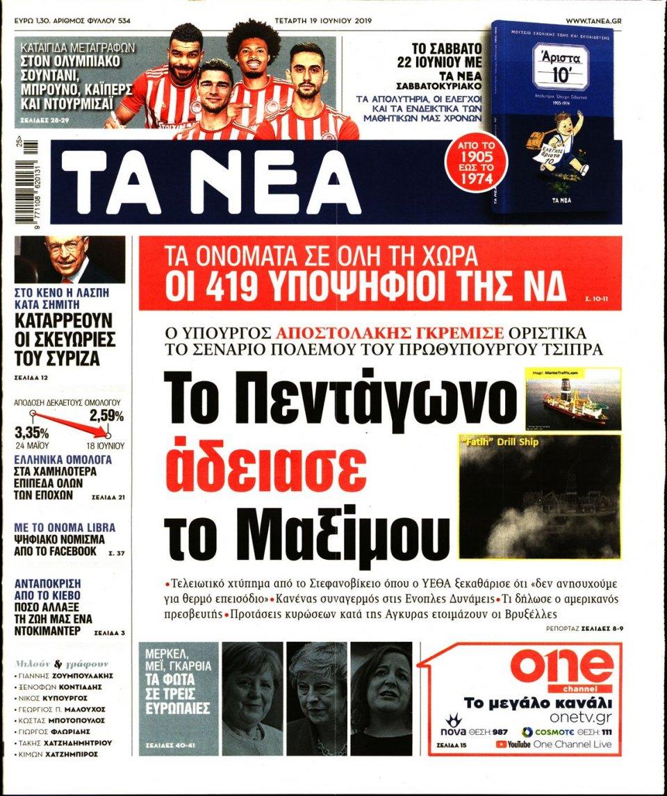 Πρωτοσέλιδο Εφημερίδας - ΤΑ ΝΕΑ - 2019-06-19