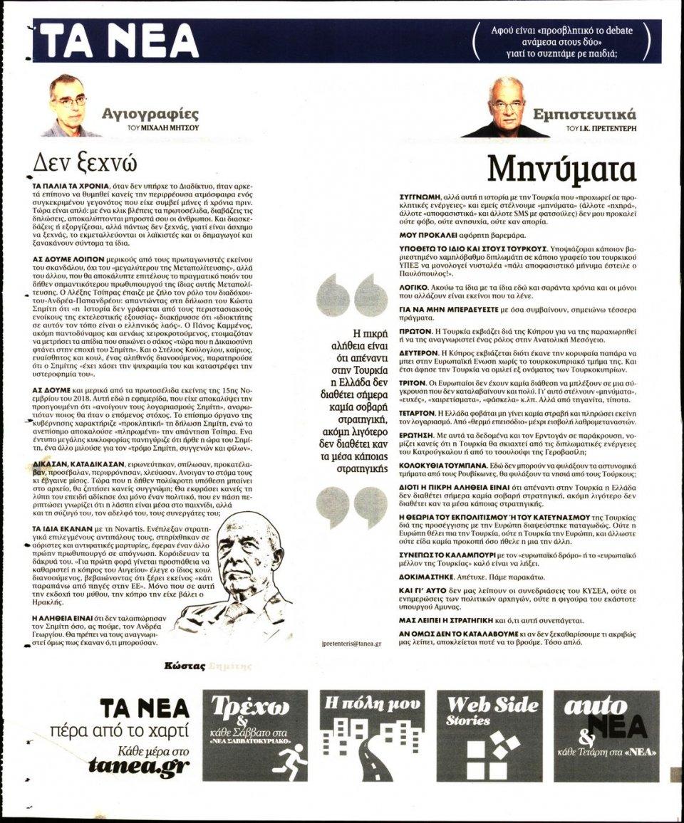 Οπισθόφυλλο Εφημερίδας - ΤΑ ΝΕΑ - 2019-06-19