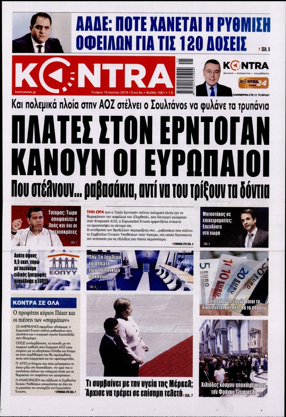 Πρωτοσέλιδο Εφημερίδας - KONTRA NEWS - 2019-06-19