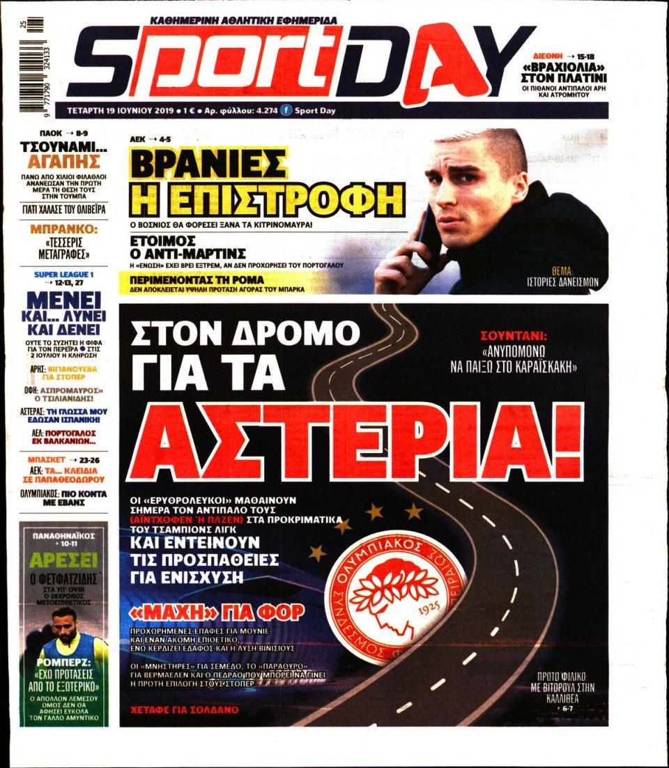 Πρωτοσέλιδο Εφημερίδας - SPORTDAY - 2019-06-19
