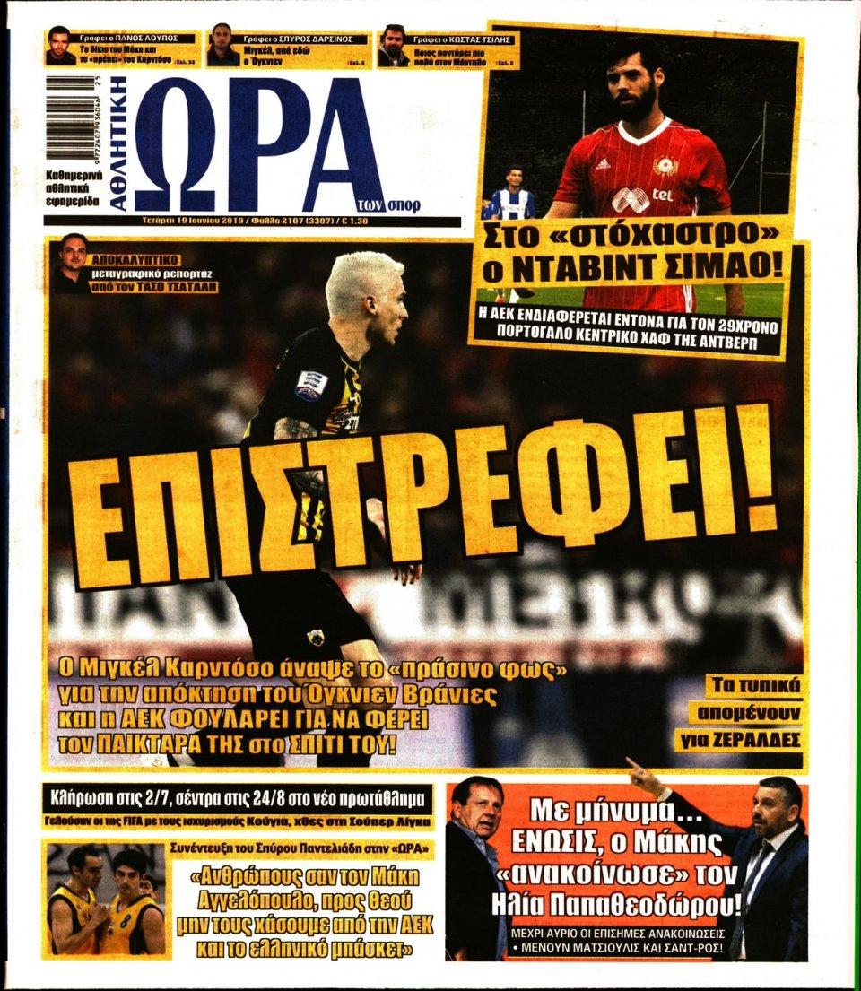 Πρωτοσέλιδο Εφημερίδας - ΩΡΑ ΤΩΝ ΣΠΟΡ - 2019-06-19