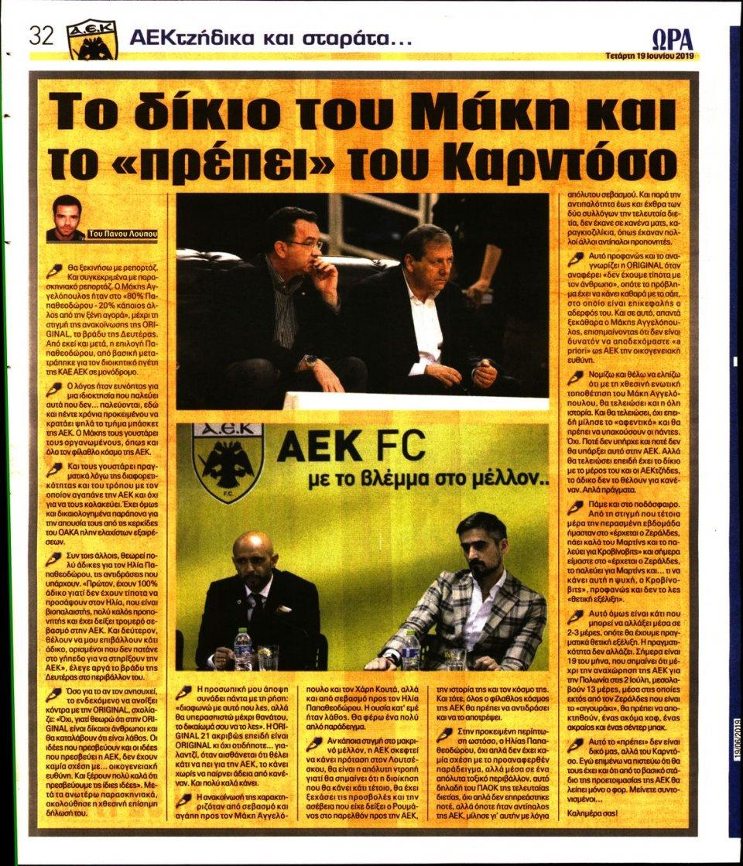 Οπισθόφυλλο Εφημερίδας - ΩΡΑ ΤΩΝ ΣΠΟΡ - 2019-06-19