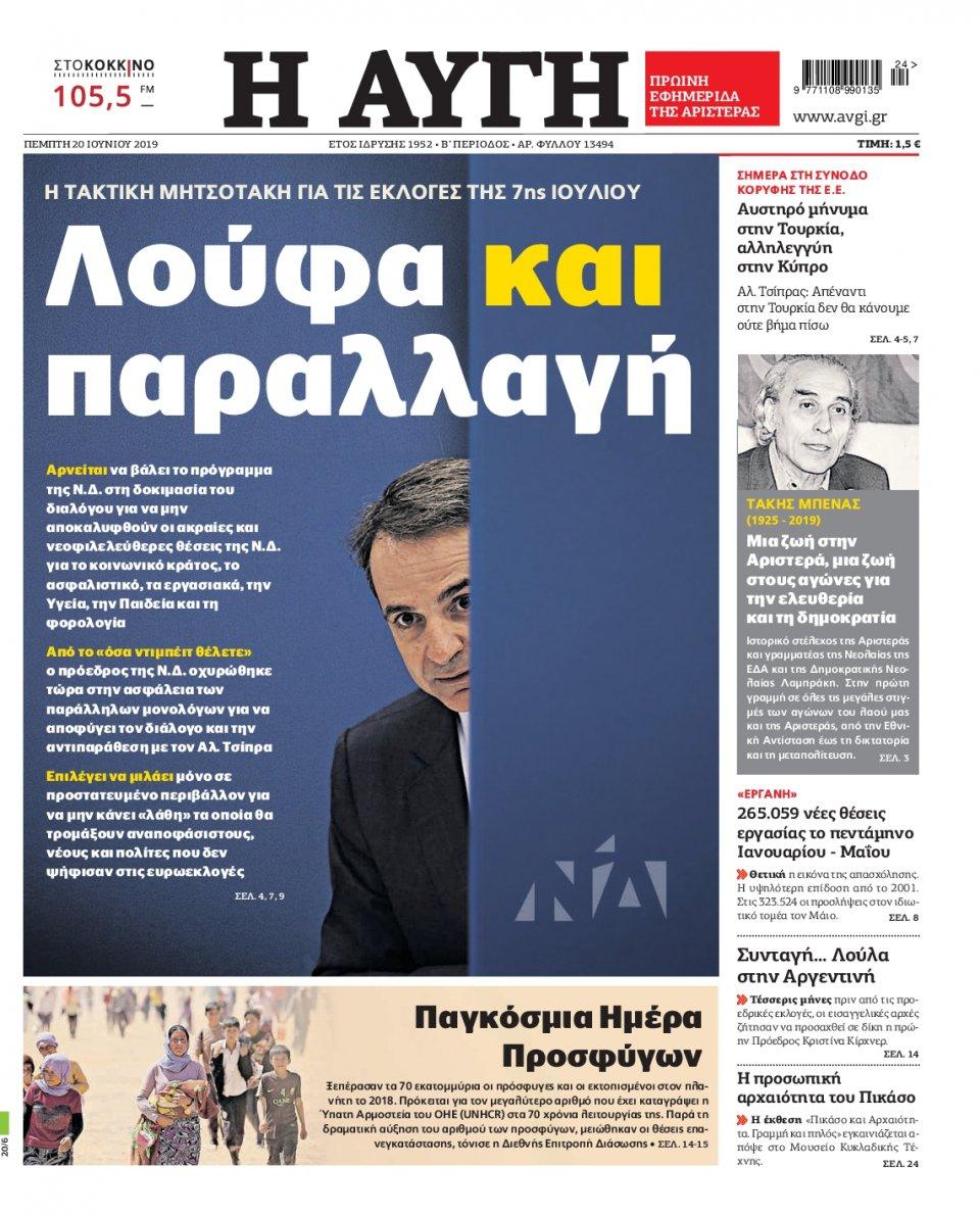 Πρωτοσέλιδο Εφημερίδας - ΑΥΓΗ - 2019-06-20