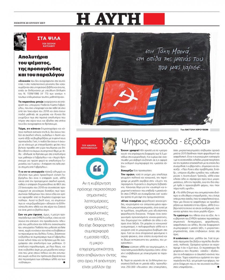 Οπισθόφυλλο Εφημερίδας - ΑΥΓΗ - 2019-06-20