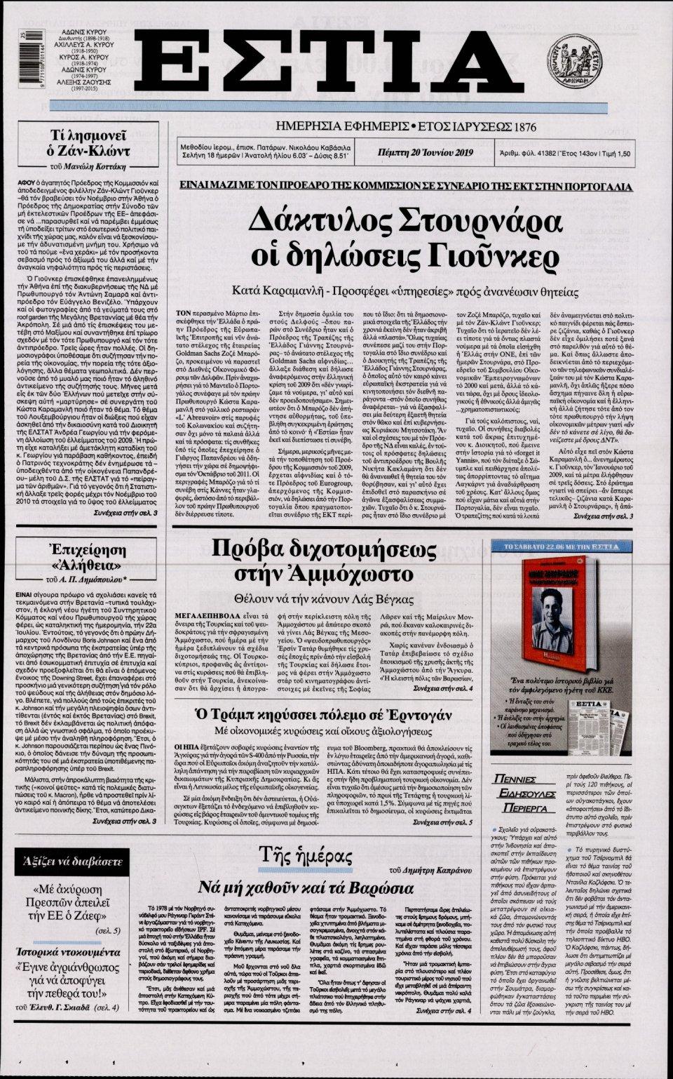 Πρωτοσέλιδο Εφημερίδας - ΕΣΤΙΑ - 2019-06-20