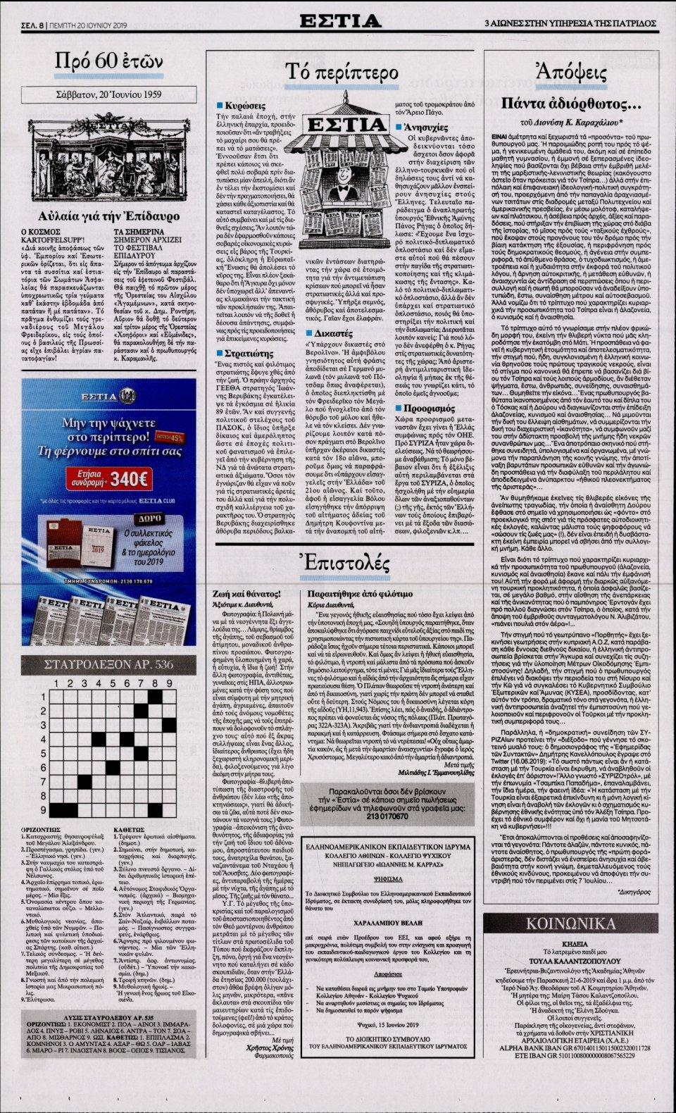 Οπισθόφυλλο Εφημερίδας - ΕΣΤΙΑ - 2019-06-20