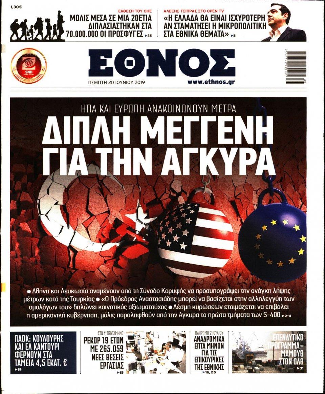Πρωτοσέλιδο Εφημερίδας - ΕΘΝΟΣ - 2019-06-20