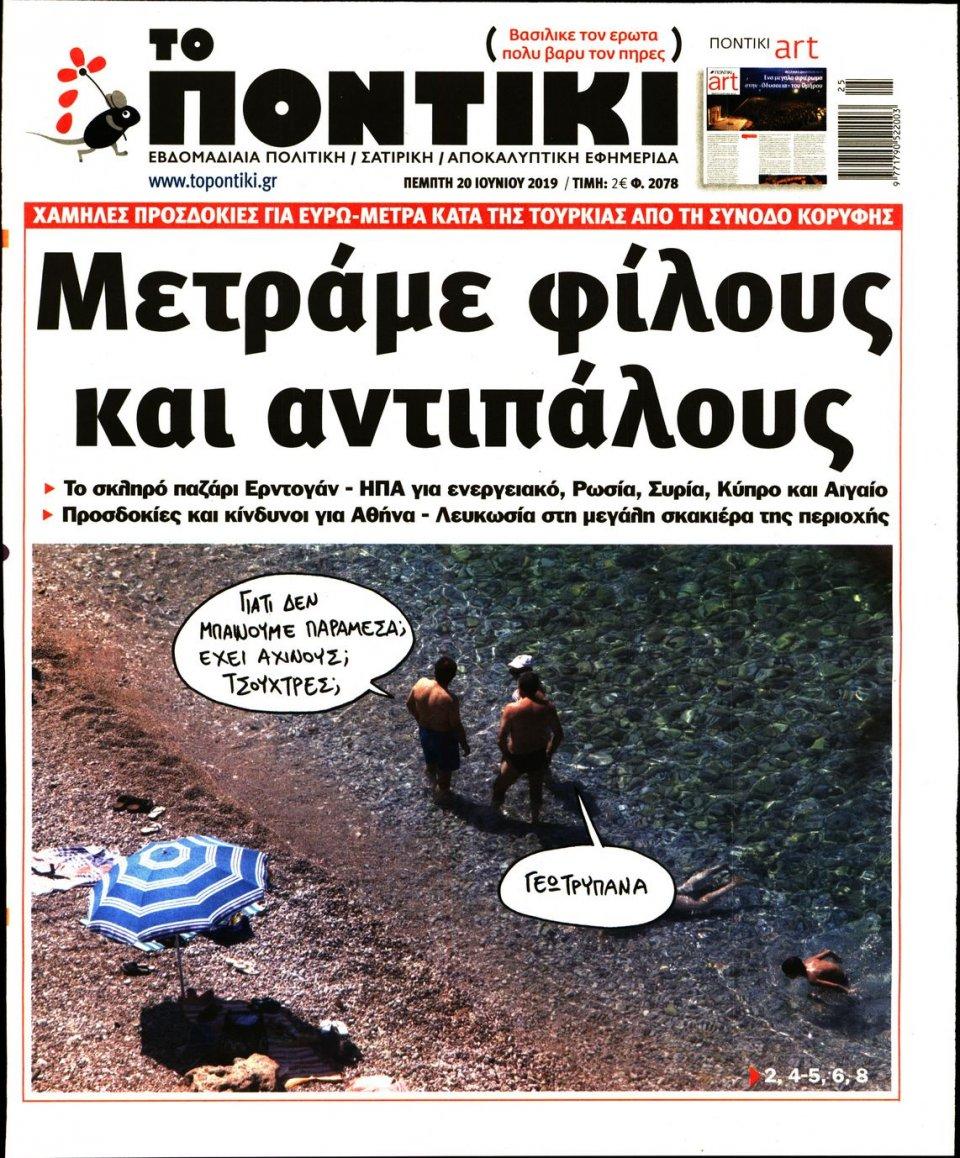 Πρωτοσέλιδο Εφημερίδας - ΤΟ ΠΟΝΤΙΚΙ - 2019-06-20