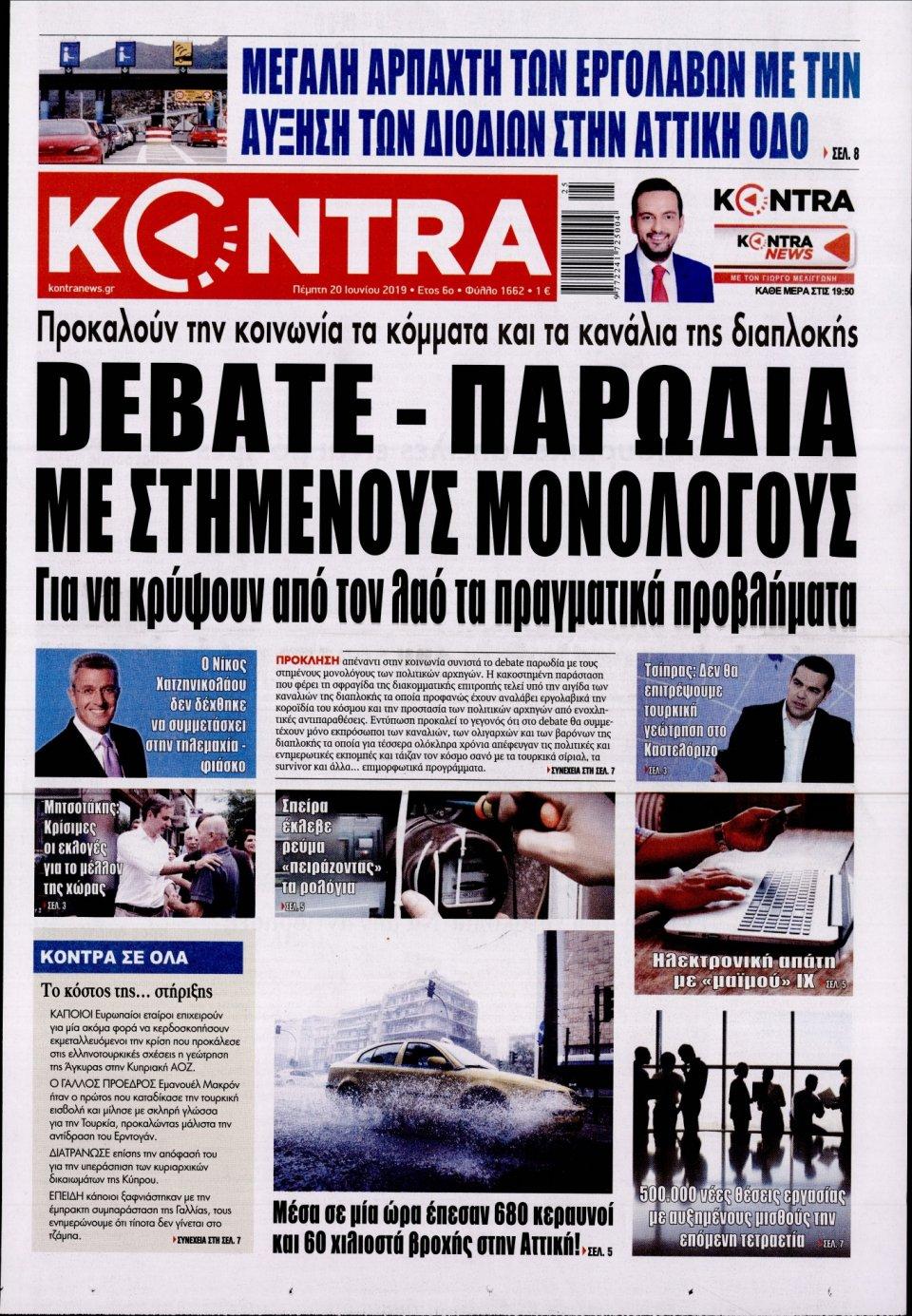 Πρωτοσέλιδο Εφημερίδας - KONTRA NEWS - 2019-06-20