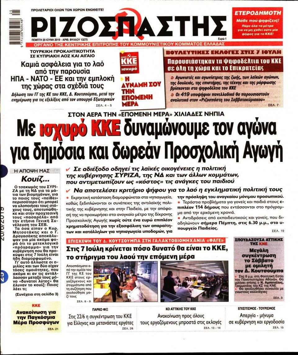 Πρωτοσέλιδο Εφημερίδας - ΡΙΖΟΣΠΑΣΤΗΣ - 2019-06-20