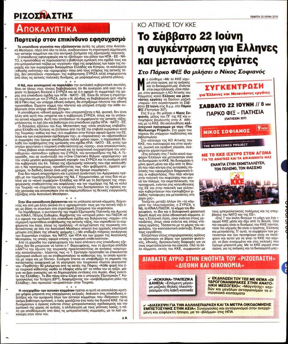 Οπισθόφυλλο Εφημερίδας - ΡΙΖΟΣΠΑΣΤΗΣ - 2019-06-20