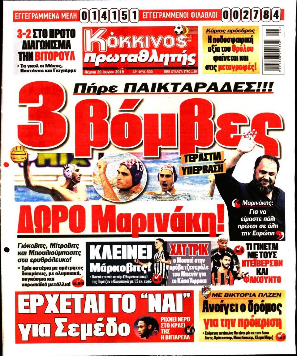 Πρωτοσέλιδο Εφημερίδας - ΠΡΩΤΑΘΛΗΤΗΣ - 2019-06-20