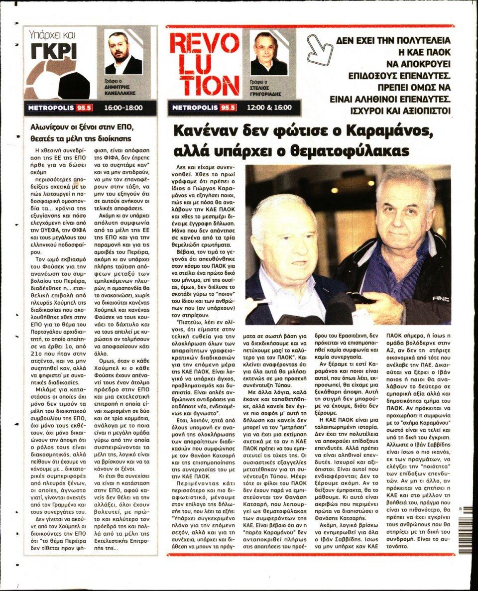 Οπισθόφυλλο Εφημερίδας - METROSPORT - 2019-06-20