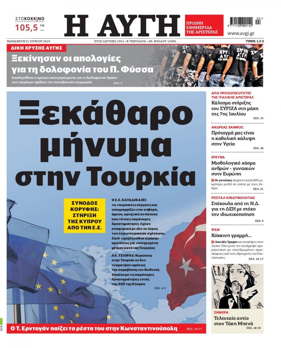 Πρωτοσέλιδο Εφημερίδας - ΑΥΓΗ - 2019-06-21