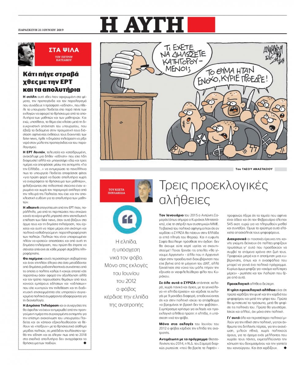 Οπισθόφυλλο Εφημερίδας - ΑΥΓΗ - 2019-06-21