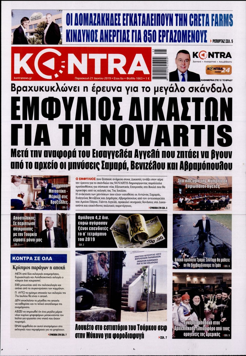 Πρωτοσέλιδο Εφημερίδας - KONTRA NEWS - 2019-06-21