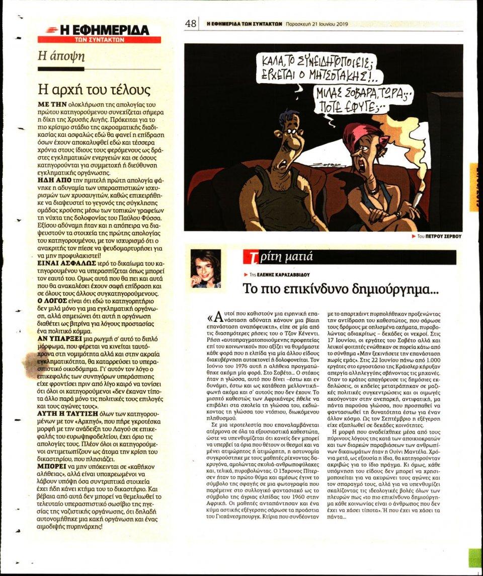 Οπισθόφυλλο Εφημερίδας - Η ΕΦΗΜΕΡΙΔΑ ΤΩΝ ΣΥΝΤΑΚΤΩΝ - 2019-06-21