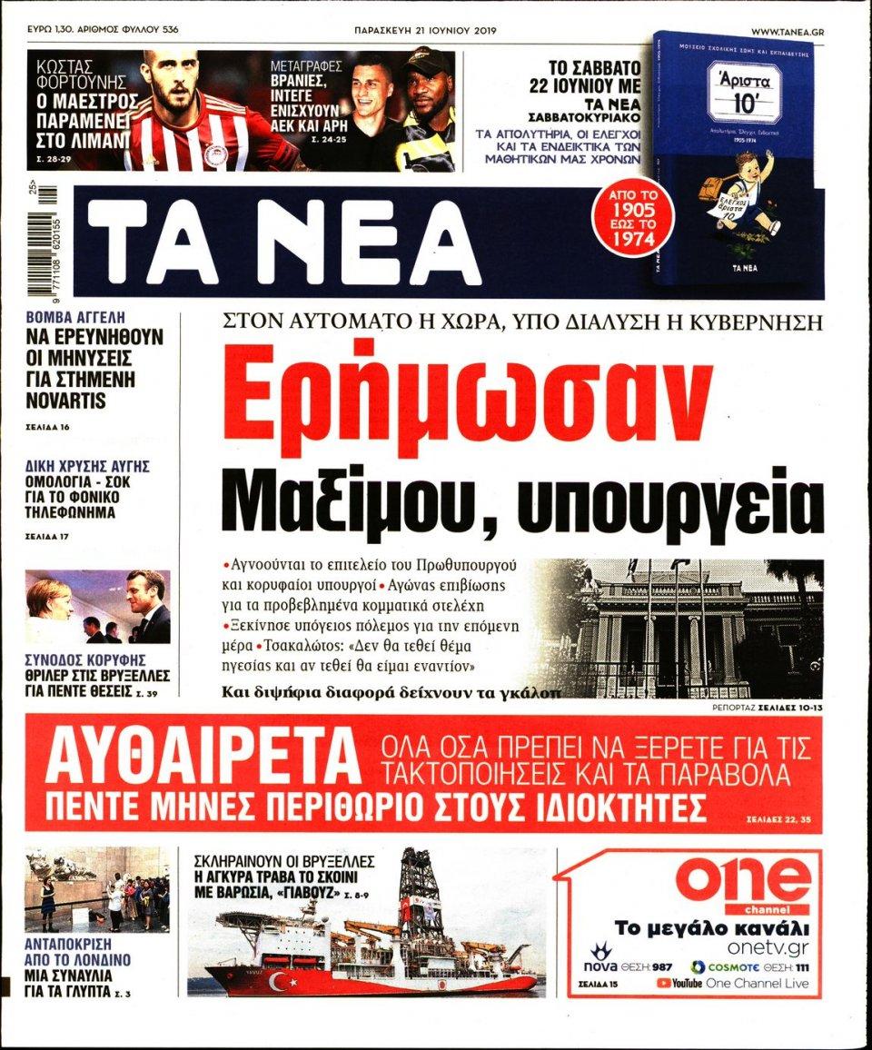 Πρωτοσέλιδο Εφημερίδας - ΤΑ ΝΕΑ - 2019-06-21