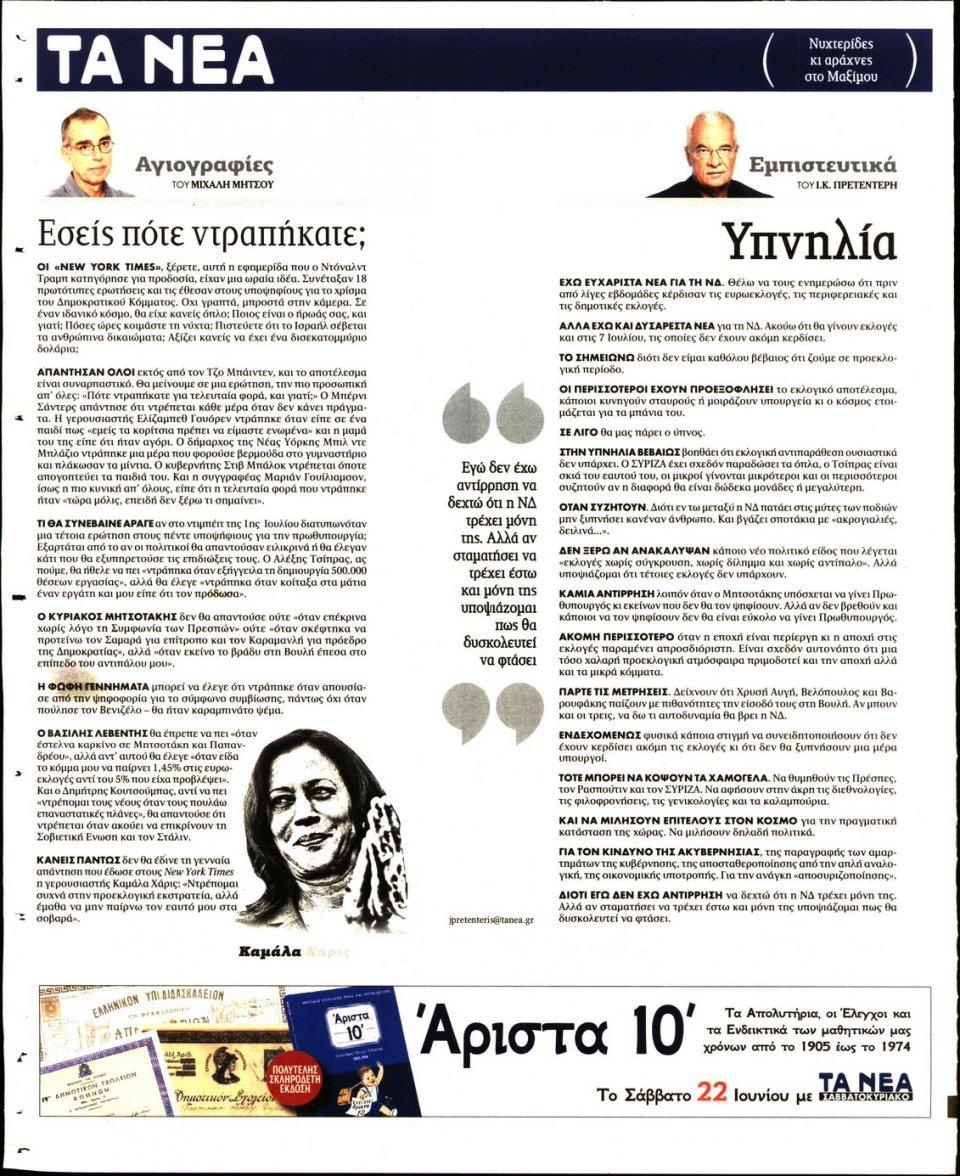 Οπισθόφυλλο Εφημερίδας - ΤΑ ΝΕΑ - 2019-06-21