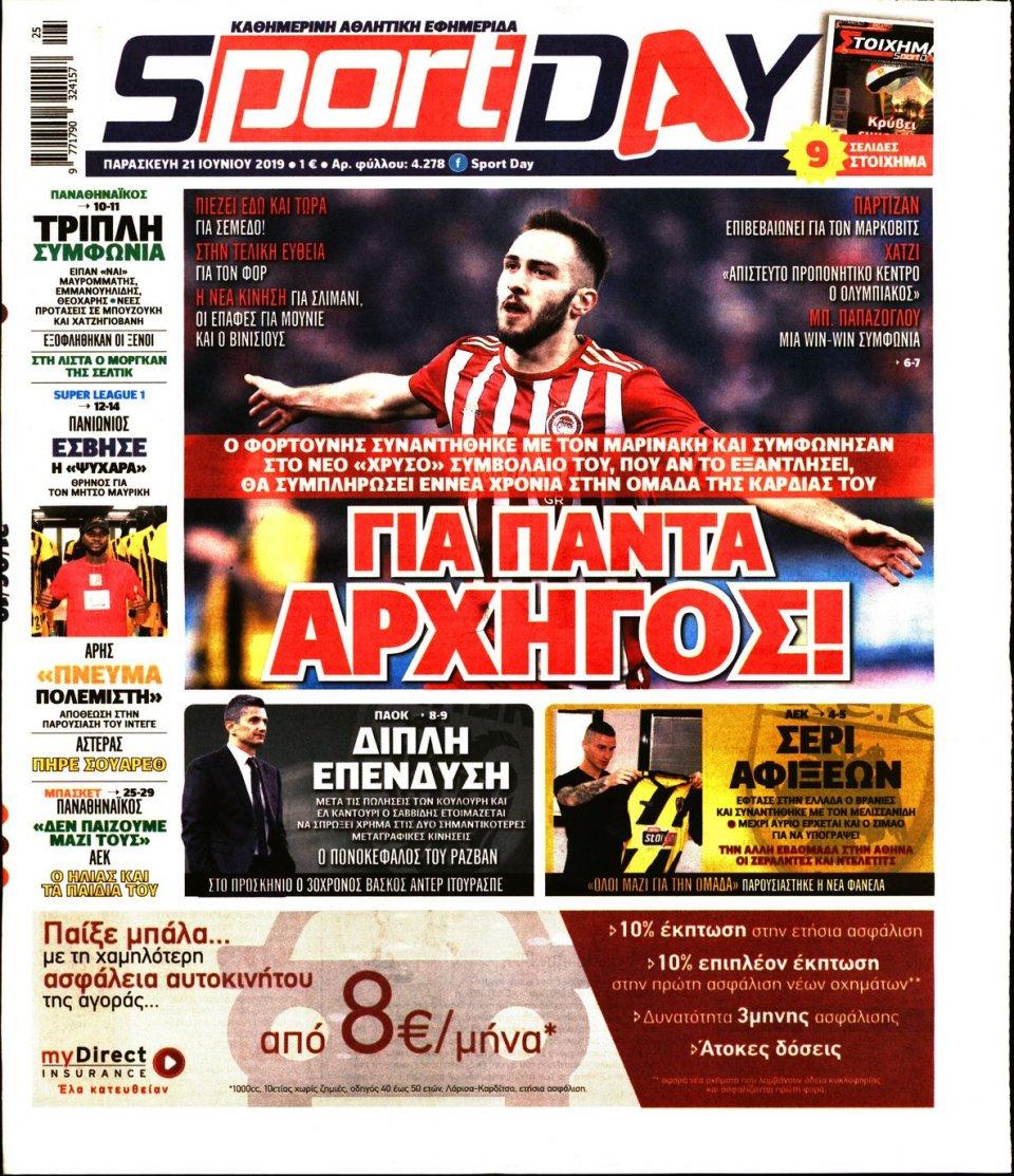 Πρωτοσέλιδο Εφημερίδας - SPORTDAY - 2019-06-21