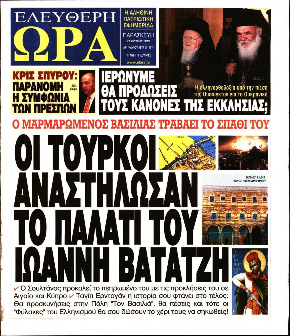 Πρωτοσέλιδο Εφημερίδας - ΕΛΕΥΘΕΡΗ ΩΡΑ - 2019-06-21