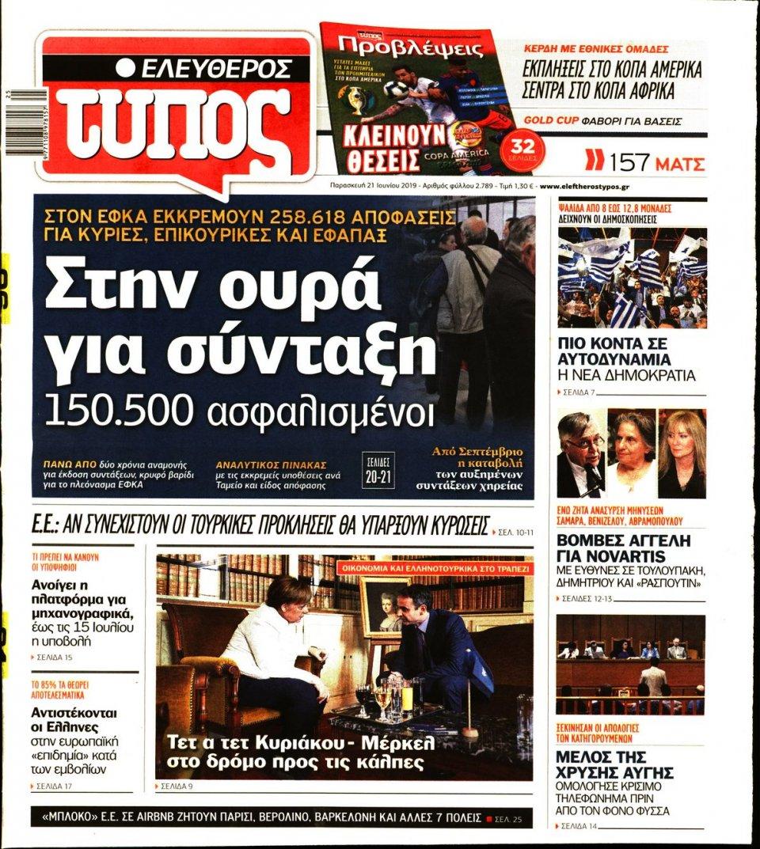 Πρωτοσέλιδο Εφημερίδας - ΕΛΕΥΘΕΡΟΣ ΤΥΠΟΣ - 2019-06-21