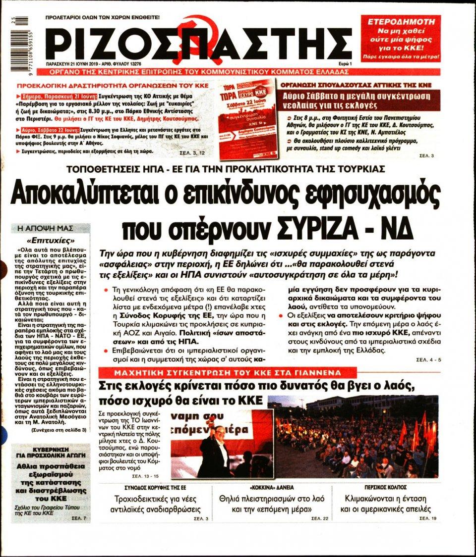 Πρωτοσέλιδο Εφημερίδας - ΡΙΖΟΣΠΑΣΤΗΣ - 2019-06-21