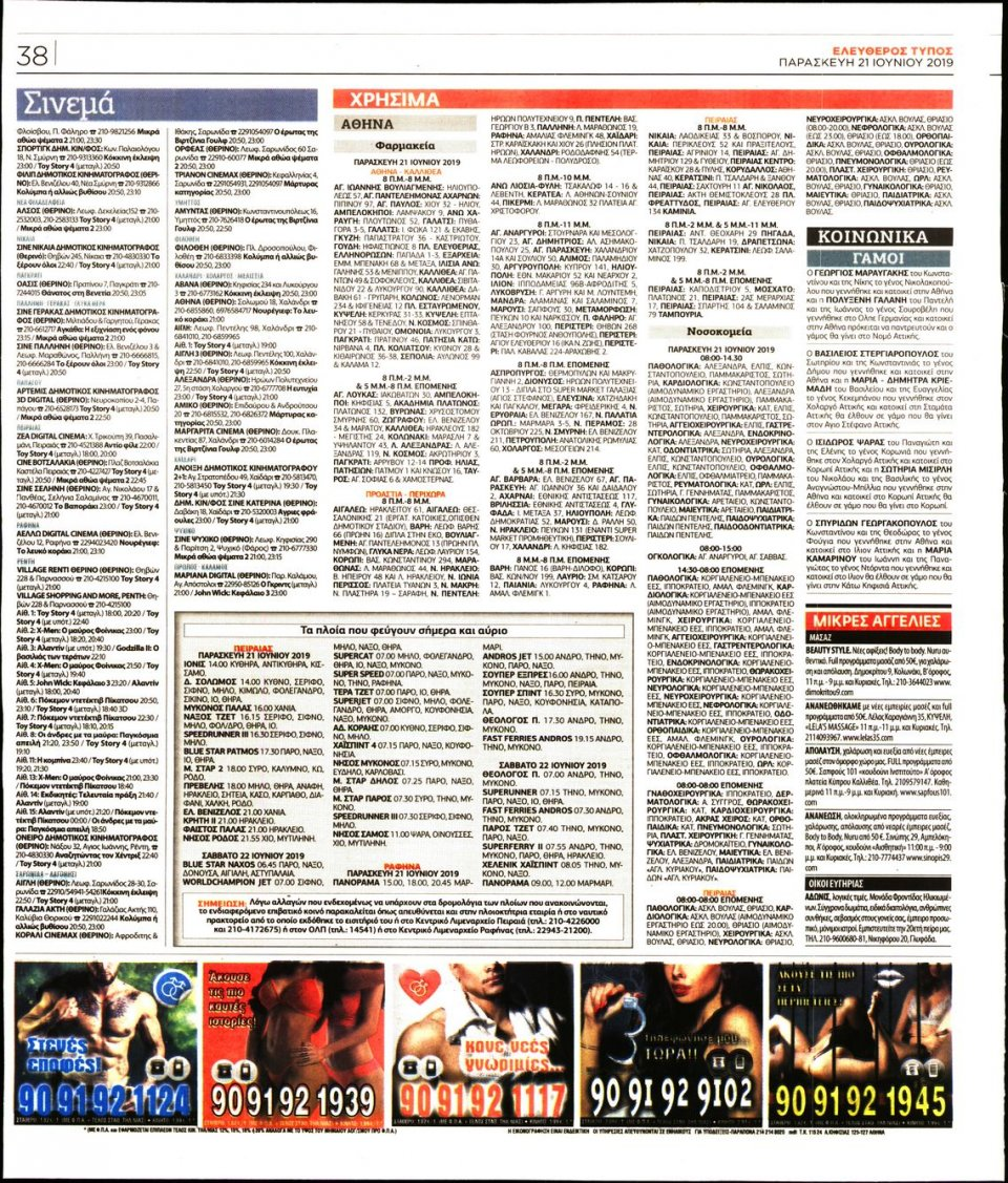 Οπισθόφυλλο Εφημερίδας - ΕΛΕΥΘΕΡΟΣ ΤΥΠΟΣ - 2019-06-21
