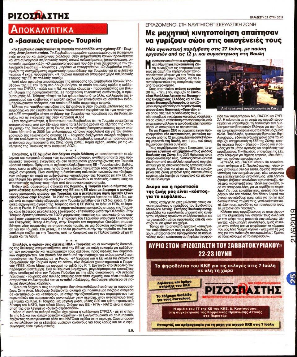 Οπισθόφυλλο Εφημερίδας - ΡΙΖΟΣΠΑΣΤΗΣ - 2019-06-21