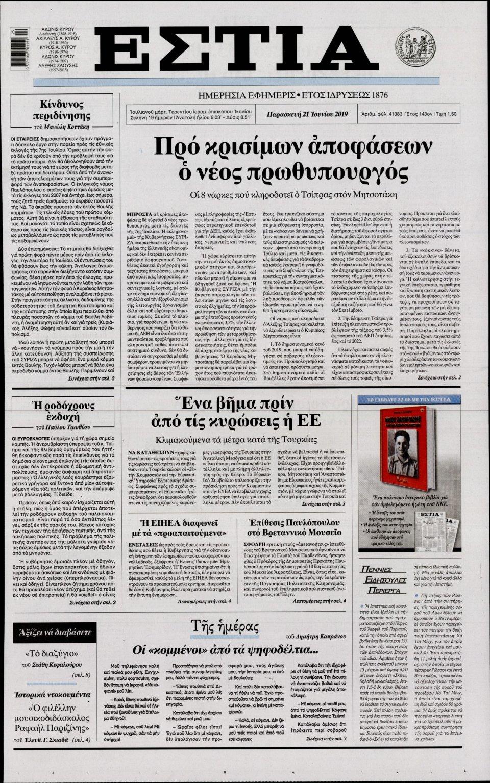 Πρωτοσέλιδο Εφημερίδας - ΕΣΤΙΑ - 2019-06-21