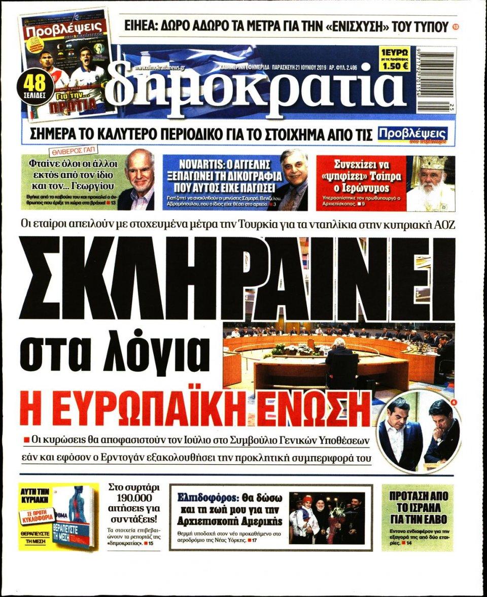 Πρωτοσέλιδο Εφημερίδας - ΔΗΜΟΚΡΑΤΙΑ - 2019-06-21