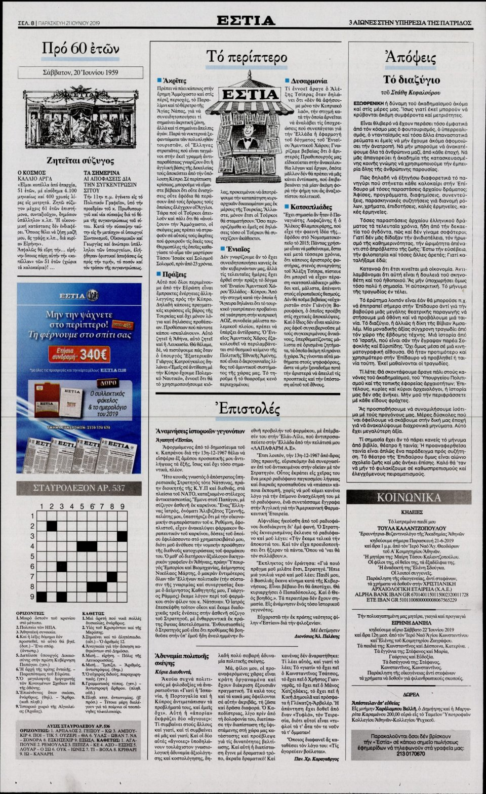 Οπισθόφυλλο Εφημερίδας - ΕΣΤΙΑ - 2019-06-21