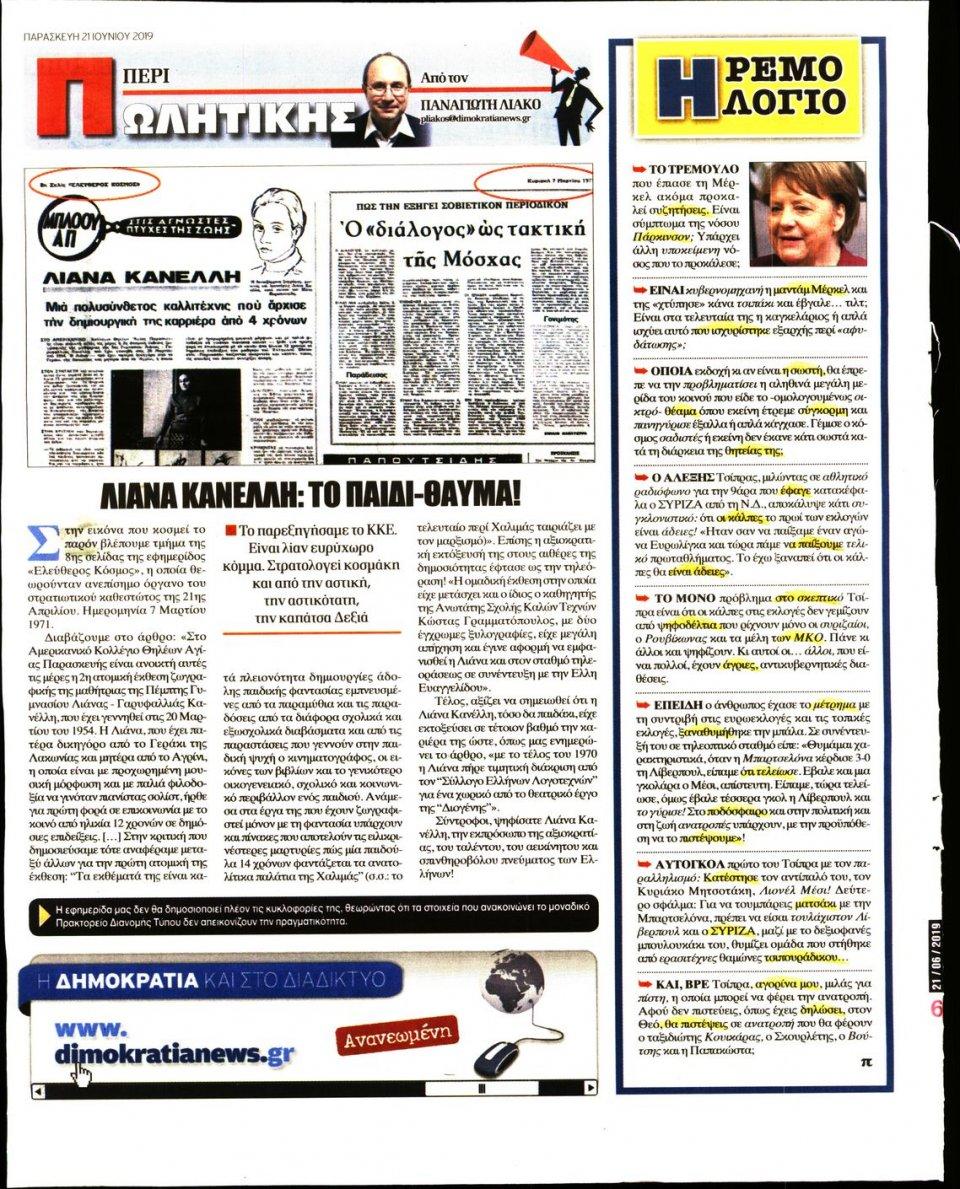 Οπισθόφυλλο Εφημερίδας - ΔΗΜΟΚΡΑΤΙΑ - 2019-06-21