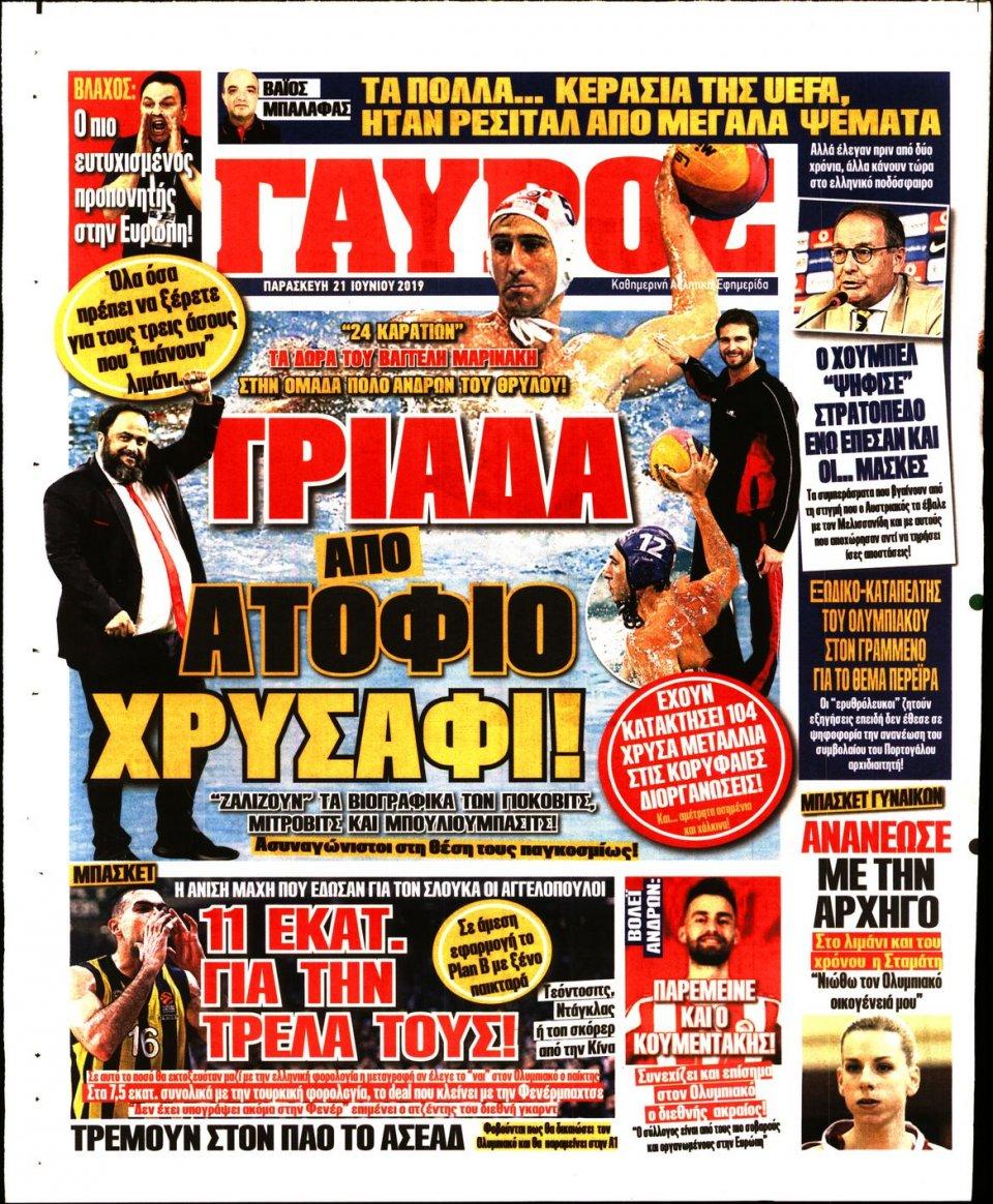 Οπισθόφυλλο Εφημερίδας - ΠΡΩΤΑΘΛΗΤΗΣ - 2019-06-21