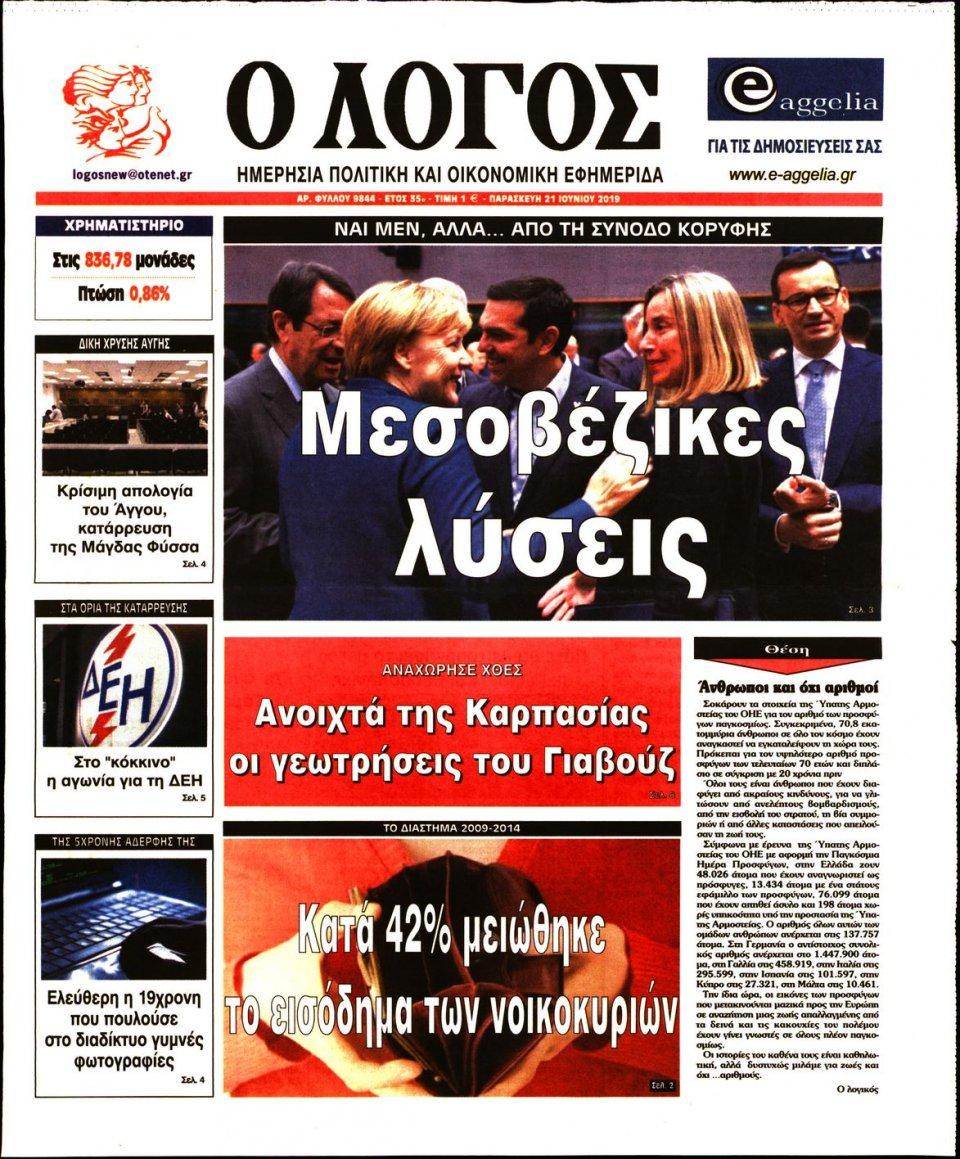 Πρωτοσέλιδο Εφημερίδας - Ο ΛΟΓΟΣ - 2019-06-21