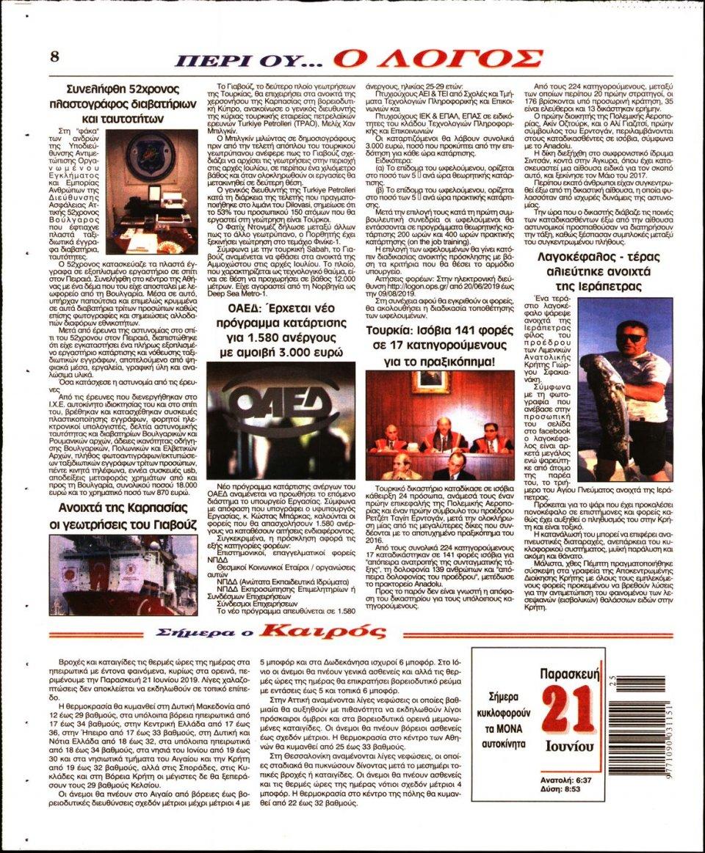Οπισθόφυλλο Εφημερίδας - Ο ΛΟΓΟΣ - 2019-06-21