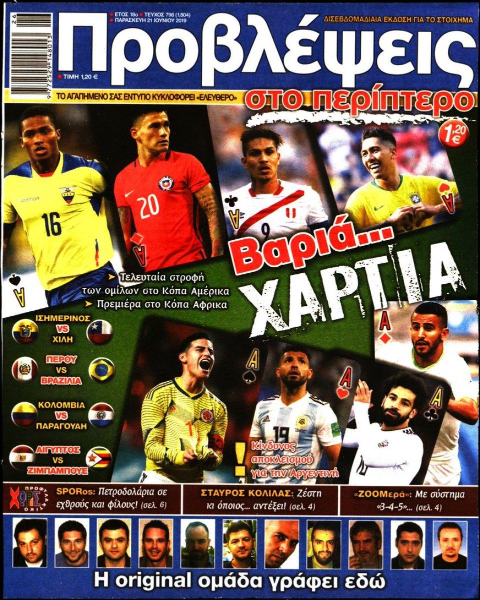 Πρωτοσέλιδο Εφημερίδας - ΠΡΟΒΛΕΨΕΙΣ - 2019-06-21
