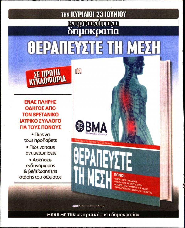 Οπισθόφυλλο Εφημερίδας - ΠΡΟΒΛΕΨΕΙΣ - 2019-06-21
