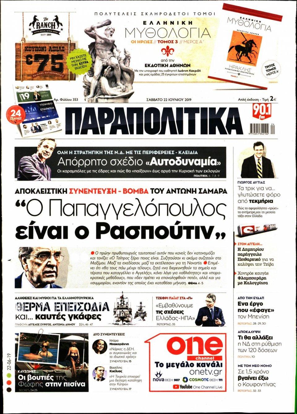 Πρωτοσέλιδο Εφημερίδας - ΠΑΡΑΠΟΛΙΤΙΚΑ - 2019-06-22