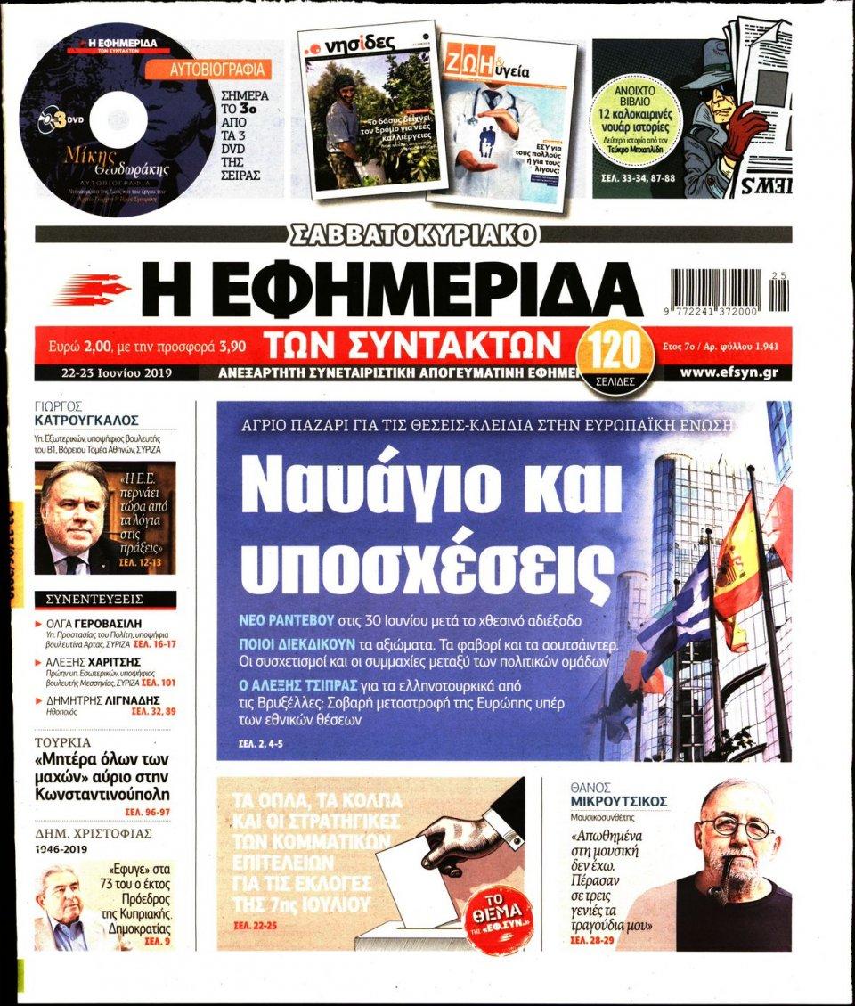 Πρωτοσέλιδο Εφημερίδας - Η ΕΦΗΜΕΡΙΔΑ ΤΩΝ ΣΥΝΤΑΚΤΩΝ - 2019-06-22
