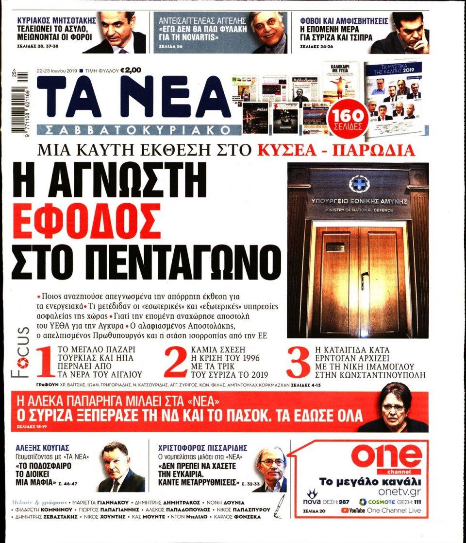 Πρωτοσέλιδο Εφημερίδας - ΤΑ ΝΕΑ - 2019-06-22