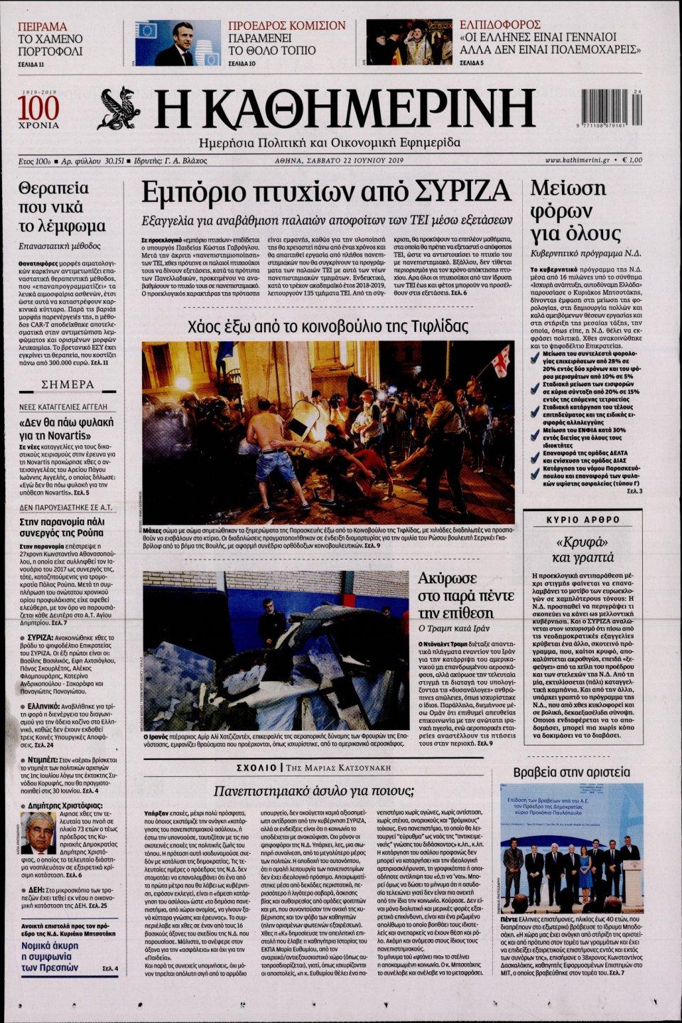 Πρωτοσέλιδο Εφημερίδας - ΚΑΘΗΜΕΡΙΝΗ - 2019-06-22