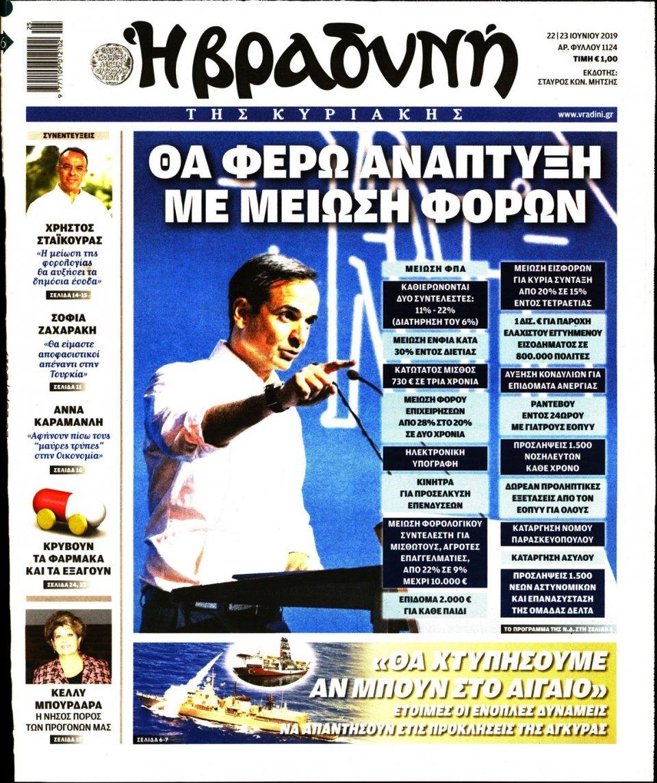 Πρωτοσέλιδο Εφημερίδας - ΒΡΑΔΥΝΗ ΤΗΣ ΚΥΡΙΑΚΗΣ - 2019-06-22
