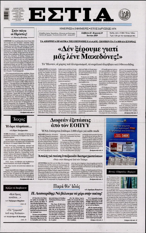 Πρωτοσέλιδο Εφημερίδας - ΕΣΤΙΑ - 2019-06-22