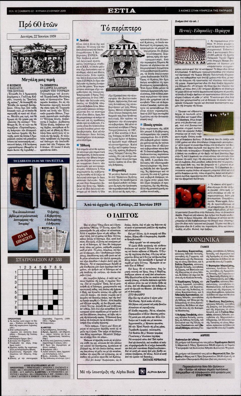 Οπισθόφυλλο Εφημερίδας - ΕΣΤΙΑ - 2019-06-22