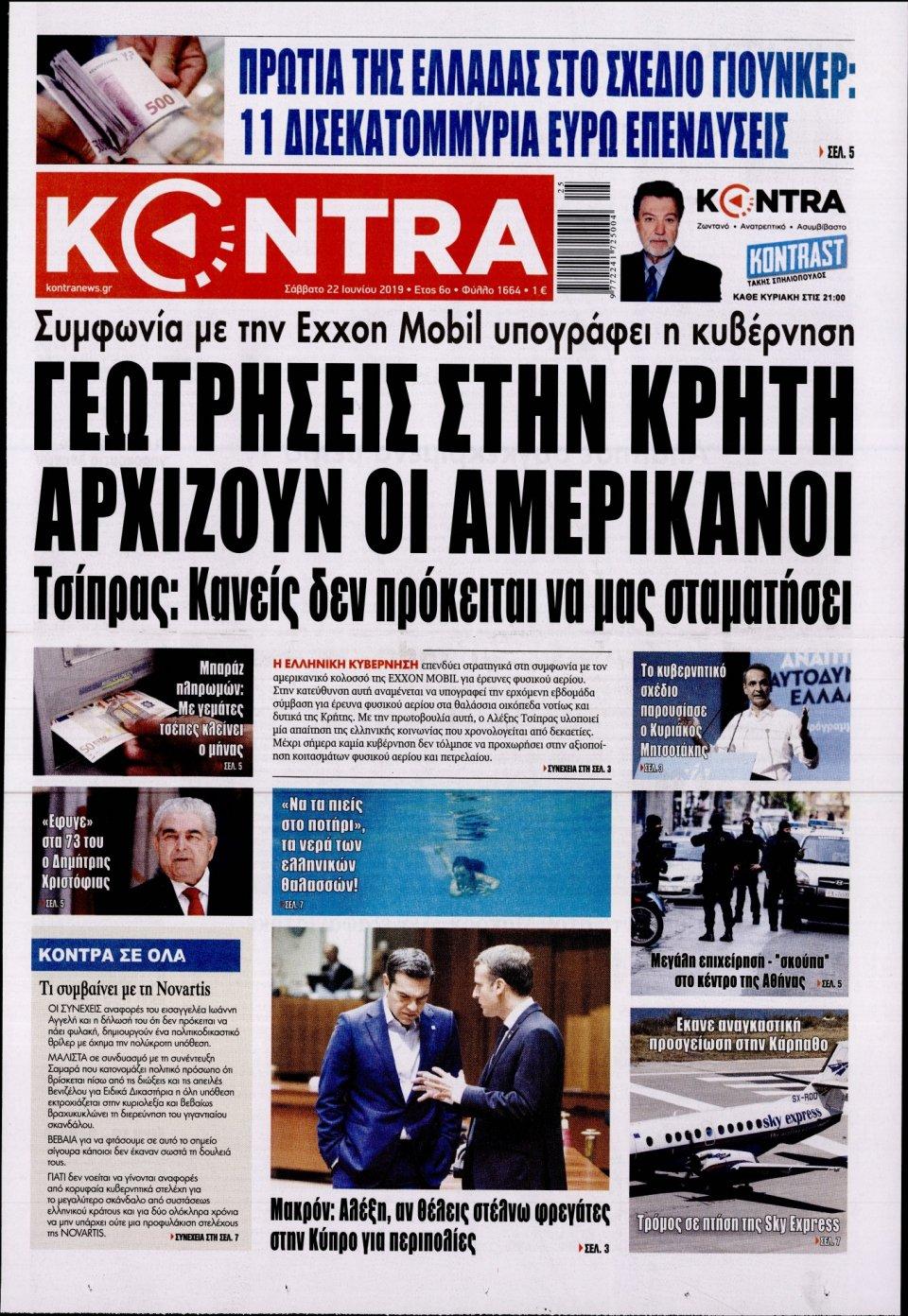 Πρωτοσέλιδο Εφημερίδας - KONTRA NEWS - 2019-06-22