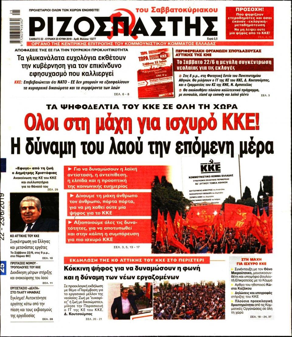Πρωτοσέλιδο Εφημερίδας - ΡΙΖΟΣΠΑΣΤΗΣ - 2019-06-22