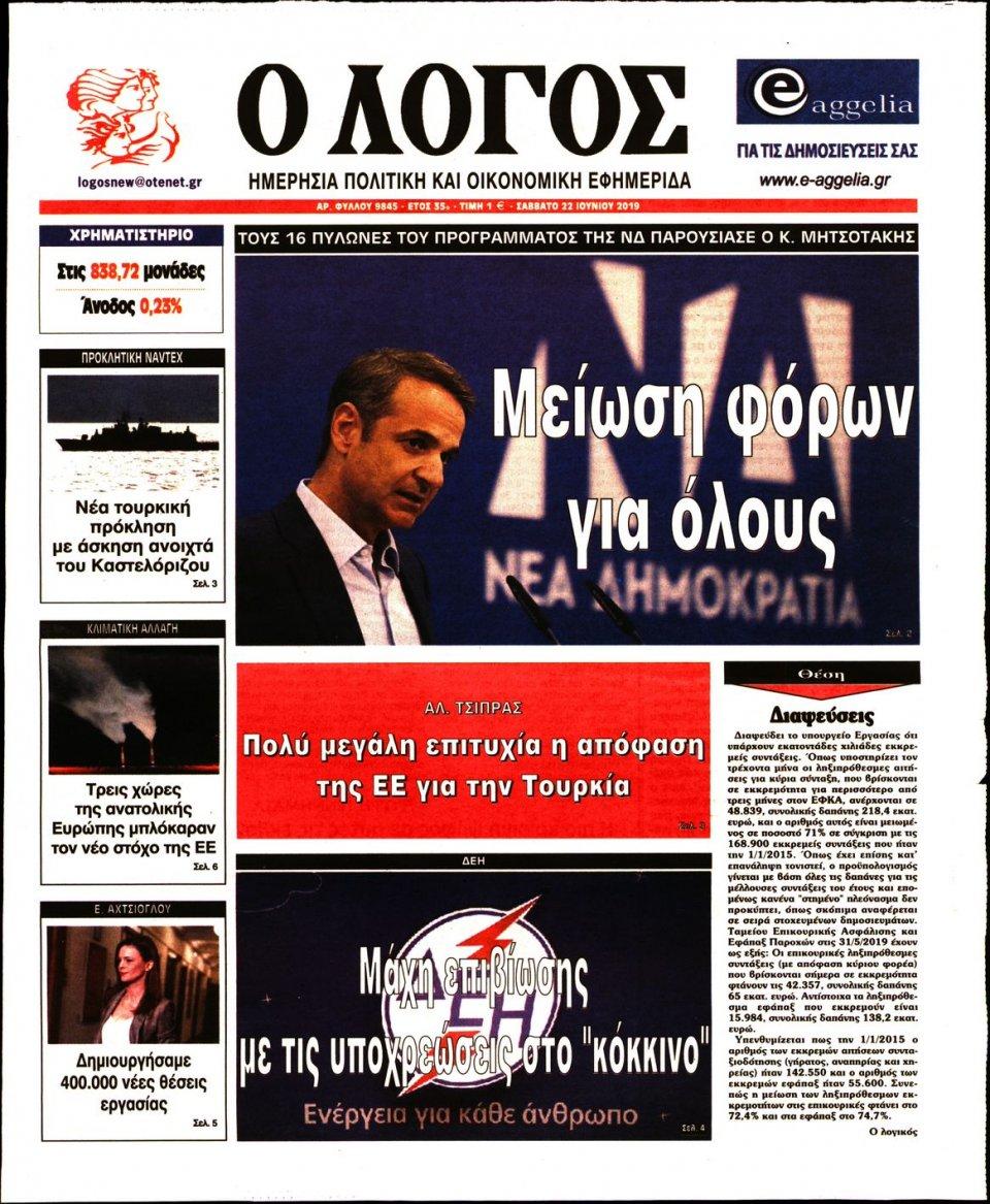 Πρωτοσέλιδο Εφημερίδας - Ο ΛΟΓΟΣ - 2019-06-22